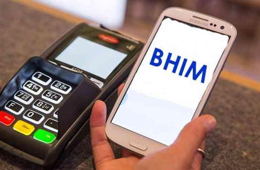 BHIM ऐप देगा अब सभी तरह के मोबाइल पेमेंट की सुविधा