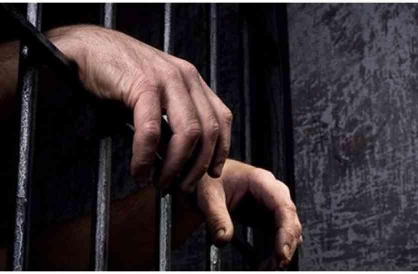 कोर्ट ने इस भ्रष्ट अफसर को भेजा जेल, भू-अर्जन की राशि हड़पने रचा था खेल