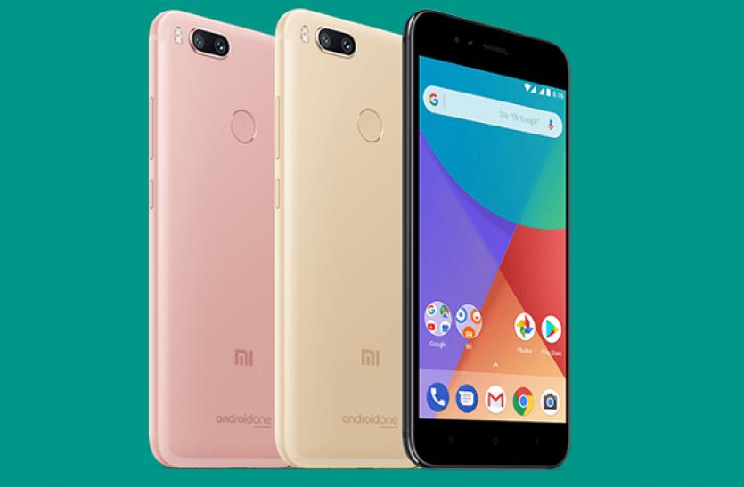 Xiaomi Mi A1 भारत में लॉन्च, 14999 की कीमत में 12 सितंबर को यहां है सेल