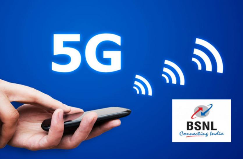 BSNL ला रही है 5G सर्विस, इस साल आखिर तक ऐसे होगी शुरू