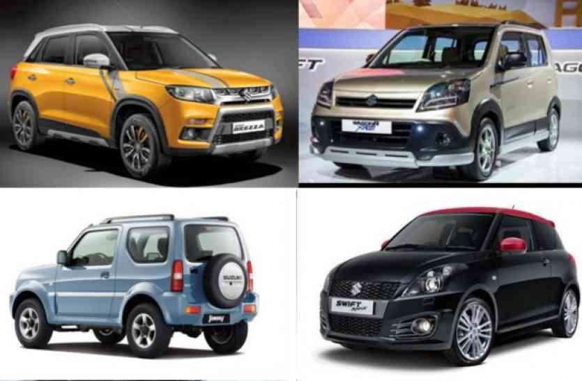 मारुति की ये 5 कारें 2018 आॅटो एक्सपो में होगी डिस्प्ले, जानें इनकी खूबियां