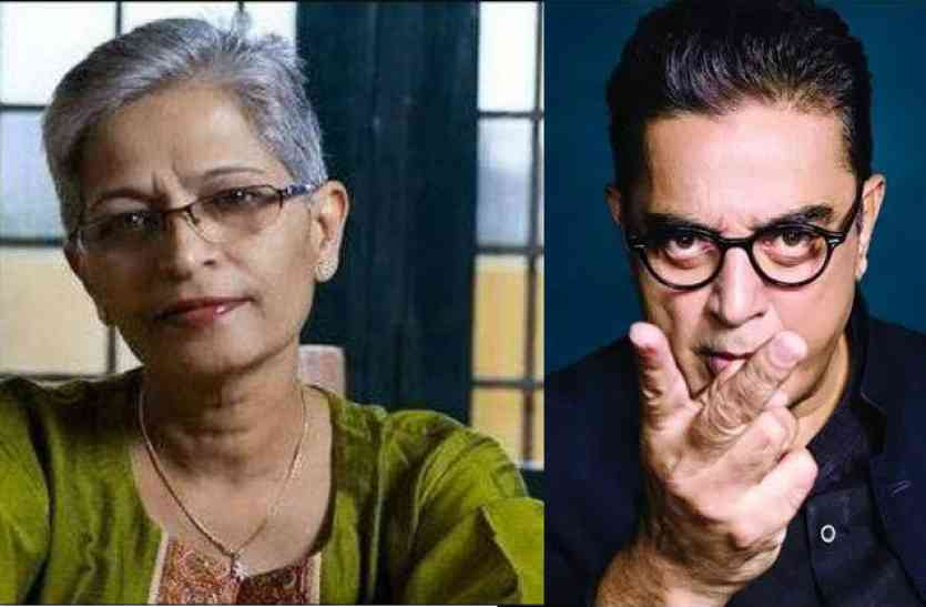 Gauri Murder Case: बंदूक से मुंह बंद करने वालों को कमल हासन की नसीहत