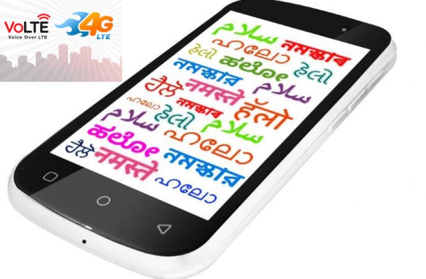ये हैं 5 सबसे कम कीमत और शानदार फीचर्स वाले 4G VOLTE Smartphones