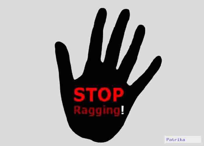 रैगिंग