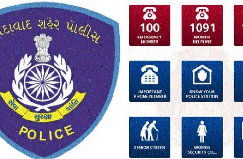 आपकी जुबानी आपबीती सुनेगी अहमदाबाद पुलिस, बन रहा एॅप