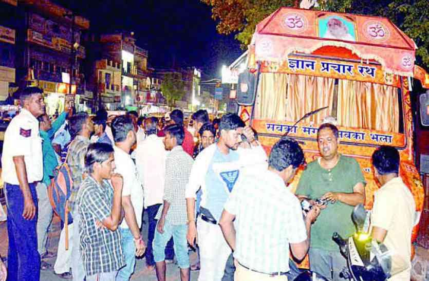 आसााराम की रिहाई को लेकर जनसमर्थन जुटाने अलवर पहुंचे रथ को युवाओं ने रोका, पुलिस ने किया जब्त वाहन