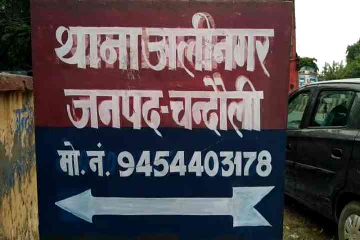 Alinagar Police Station