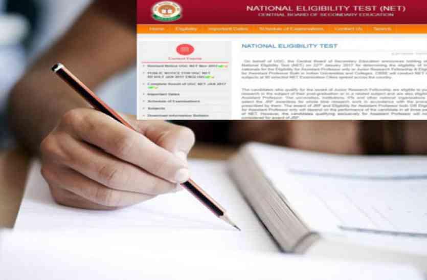 CBSE UGC NET November 2017: ऑनलाइन आवेदन का आज अंतिम दिन, एग्जाम 5 नवंबर को