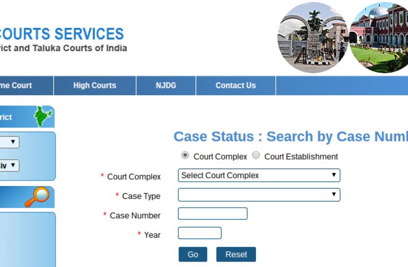 E-Courts Service App- एक टच में सामने होंगे देश भर की अदालतों में चल रहे मामले, ये हुआ बदलाव