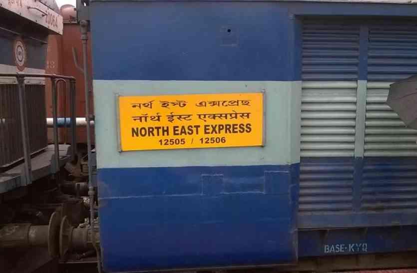 इलाहाबाद में फिर बड़ा रेल हादसा नार्थ ईस्ट एक्सप्रेस की स्प्रिंग टूटी