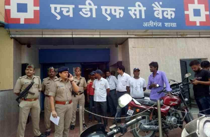 HDFC बैंक के बाहर 10 लाख की लूट, लुटेर हथियार लहराते बाइक पर हुए फरार