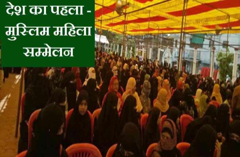 Muslim Womens Conference: देश के पहले मुस्लिम महिला सम्मेलन में महिलाओं को दी शरीयत की जानकारी