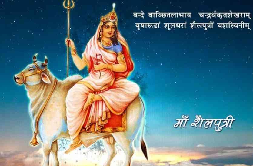 Navratri 2017 - Shailputri Mata Muhurt Puja Vidhi Varta Katha - शैलपुत्री माता का ये है असली परिचय, जानें पूजा विधि व व्रत कथा | Patrika News