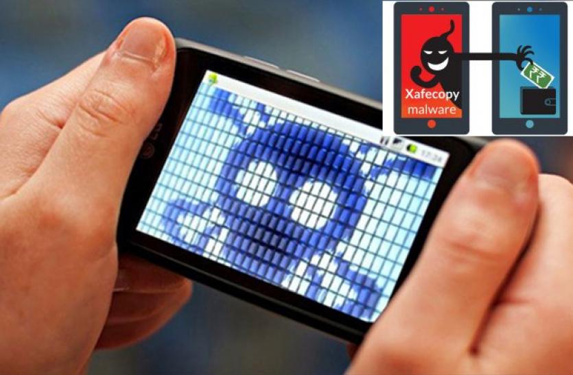 सावधान! मोबाइल से चुपचाप पैसे चुरा रहा है ये नया वायरस, जानिए कैसे बचें