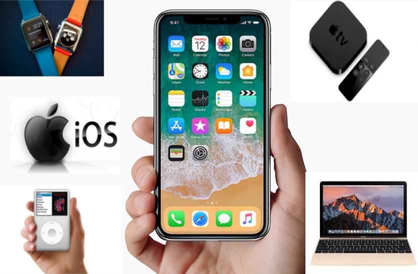 आईफोन ही नहीं, एपल के ये दूसरे प्रोडक्ट भी हैं पूरी दुनिया में मशहूर!