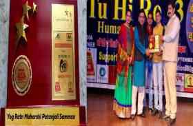 खीरी के लाल योग गुरु मंगेश त्रिवेदी को सम्मान, मिला योग रत्न महर्षि पतंजलि पुरस्कार