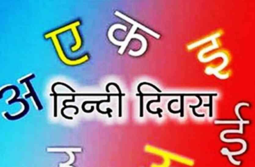 Image result for आज देश भर में हिंदी दिवस