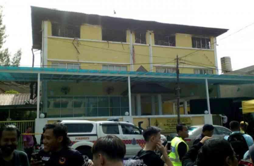 मलेशिया: धार्मिक स्कूल में दर्दनाक हादसा, आग लगने से 25 बच्चों की मौत