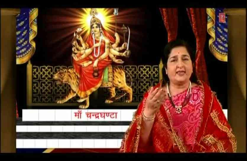 Top 10 navratri bhajan by anuradha paudwal - नवरात्रि के लिए भजन