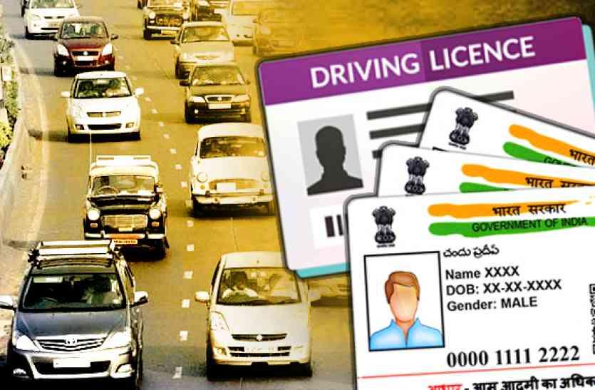 driving licence को लेकर परिवहन विभाग ने किया ये महत्वपूर्ण निर्णय, पुलिस भी कर रही है ये तैयारी