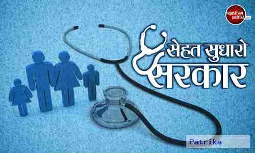 सेहत सुधारो सरकार
