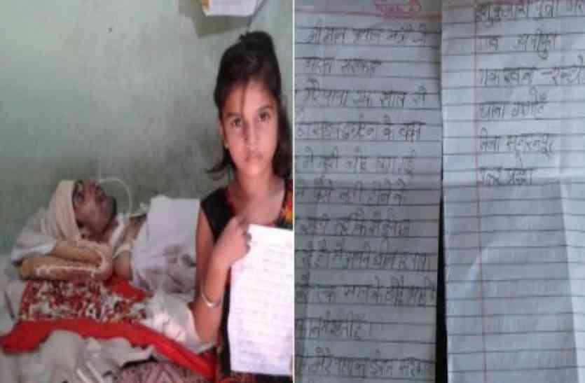 मासूम बच्ची ने PM मोदी को लिखी थी चिट्ठी, सीएम योगी उठाएंगे पिता के इलाज का खर्च