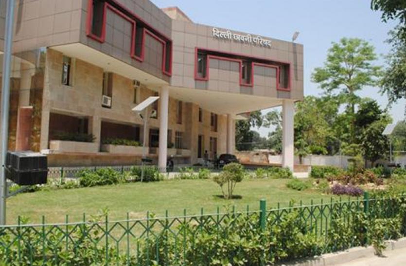 दिल्ली केन्टोंमेंट बोर्ड ने असिस्टेंट टीचर और सेनिटरी इंस्पेक्टर के कई पदों पर आवेदन आमंत्रित किए
