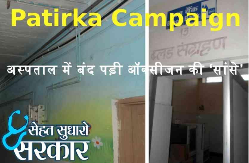 Patrika Campaign : बरसों से धूल खा रहे उपकरण