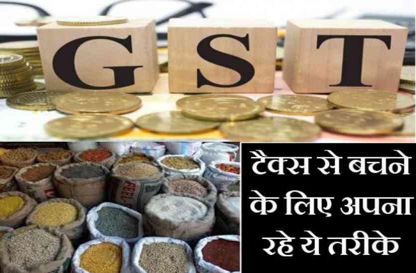 GST: जानिये क्यों? ब्रांडेड माल बेचने वाली कंपनियां बदल रही हैं अपनी पैकिंग