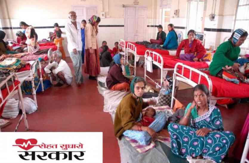 #sehatsudharosarkar -अस्पतालों की ऐसी हालत जिसे देख आपको भी आएगा तरस, देखें इलाज के नाम पर किस तरह  हो रहा है मजाक