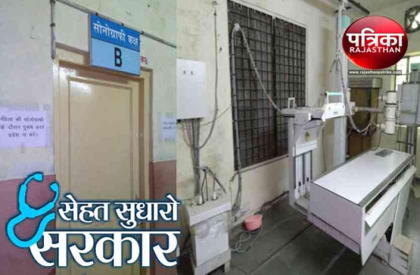 #sehatsudharosarkar सोनोग्राफी के लिए गर्भवती महिलाओं को चक्कर, एक साल से मशीन खराब दूसरी से लंबा इंतजार