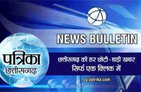 #BIGBulletin : छत्तीसगढ़ की हर छोटी-बड़ी खबर सिर्फ एक CLICK पर