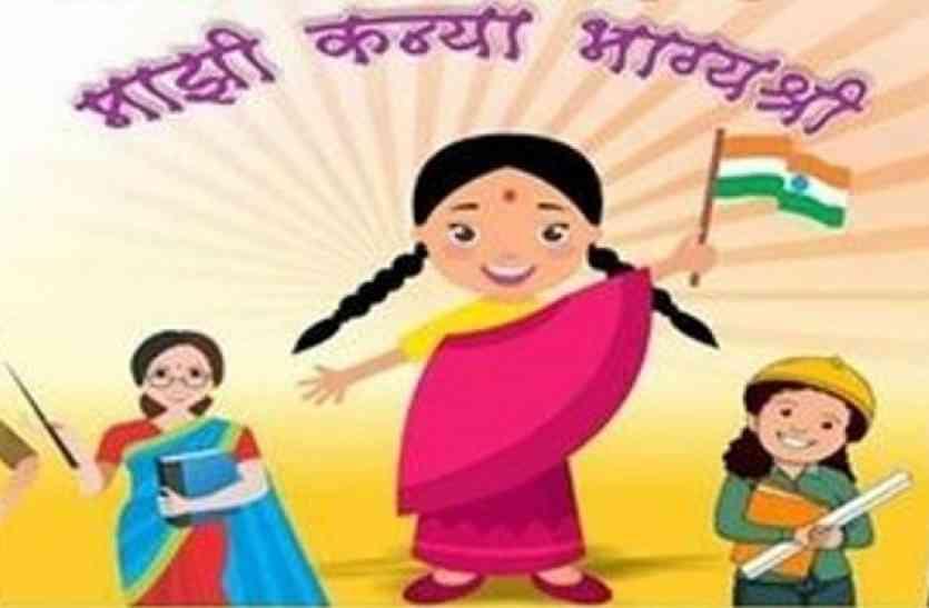 बेटियों को सरकार की सौगात , स्नातक स्तर की शिक्षा के लिए कराएगी एफडी