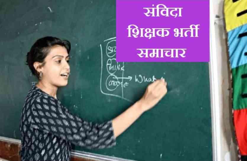 संविदा शिक्षक: कवायद ऐसी की चुनाव से पहले ही हो भर्ती!