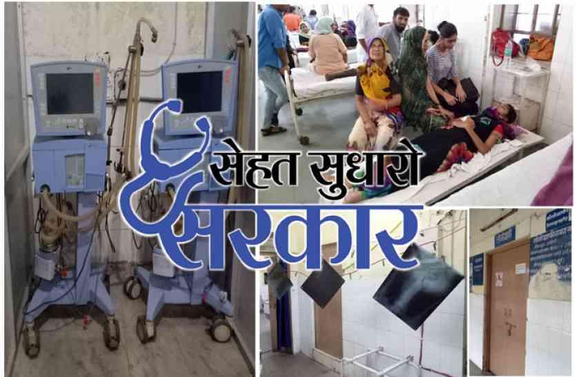 #sehatsudharosarkar: video @ अस्पतालों को उपचार की दरकार