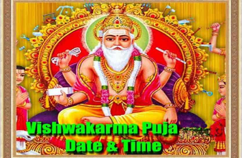 Vishwakarma Puja : ऐसे करें भगवान विश्वकर्मा को प्रसन्न, पूरी होगी मनचाही मुराद