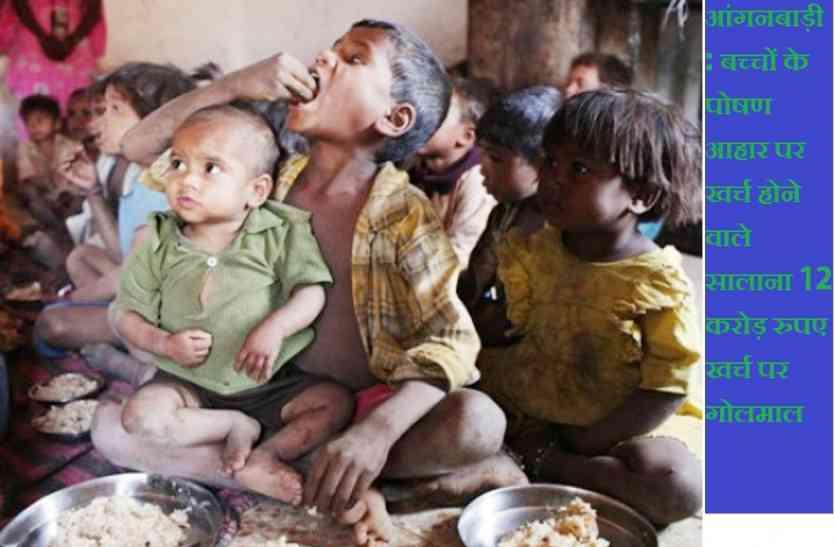 बच्चों के पोषण आहार से खुद का पोषण कर रहा आहार माफिया