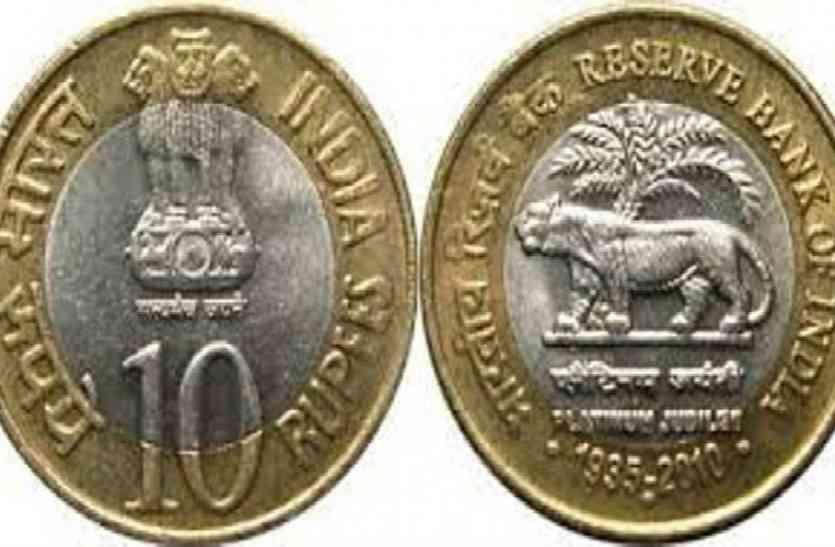 10 रुपए के सिक्के को लेकर व्यापारी परेशान, जानिए कारण