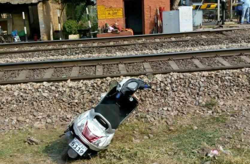 ट्रेन के आगे से एक्टिवा निकाल रहे थे पति-पत्नी,तभी हुआ ऐसा और एक्टिवा के हुए दो टुकड़े