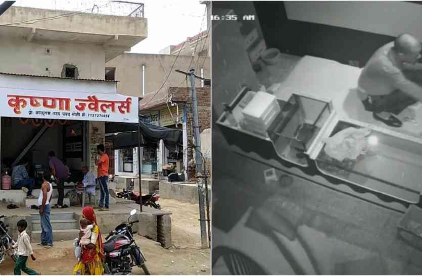 ज्वैलर्स की दुकान पर चोरों ने ताले तोड़कर चुराए हजारों रुपए के आभूषण
