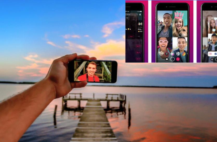 फेसबुक ने पेश किया Bonfire एप, एकसाथ 8 लोगों से करें वीडियो चैट