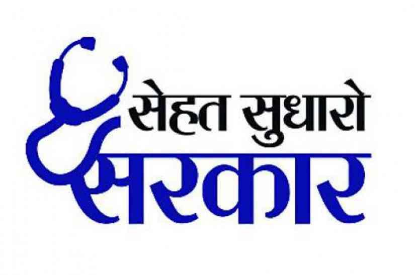 #sehatsudharosarkar:ब्लड बैंक पर स्थापना के बाद से ही ताले,गर्भवती महिलाएं जांच के लिए ये जोखिम उठाने को मजबूर