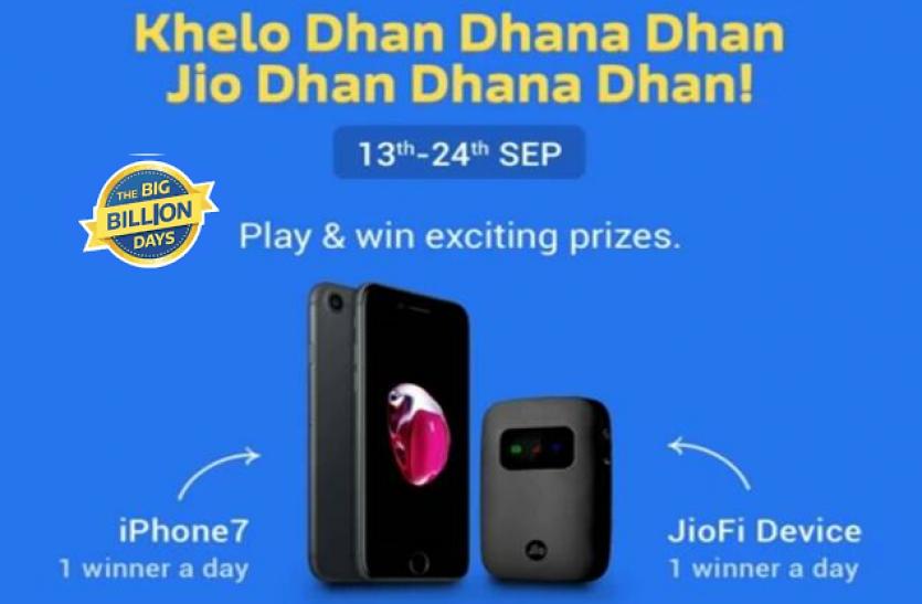 Jio का शानदार आॅफर! सिर्फ 1 सवाल का जवाब देकर ले जाएं iPhone 7