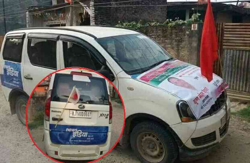 नेपाल में चुनाव प्रचार करती पकड़ी गई भरतीय न्यूज चैनल की गाड़ी