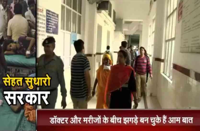 #sehatsudharosarkar: सुविधा तमाम फिर भी SMS अस्पताल का है बुरा हाल, ये खामियां जो मरीजों को रही है परेशान