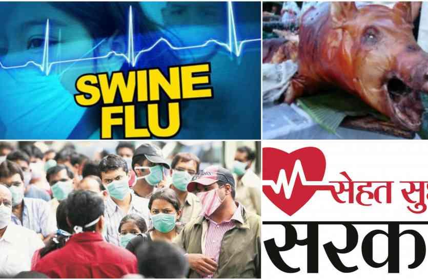 #sehatsudharosarkar: जोधपुर में नहीं रुक रहा स्वाइन फ्लू से मौतों का सिलसिला, अब 3 साल की मासूम की मौत
