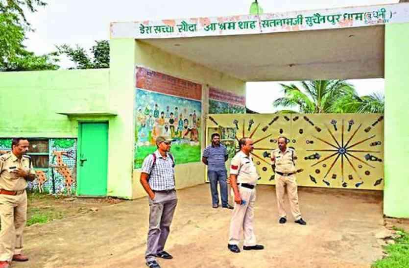 मप्र के सीएम के गांव में है गुरमीत का GIRLS SCHOOL, 144 छात्राओं ने नाम कटवा लिया