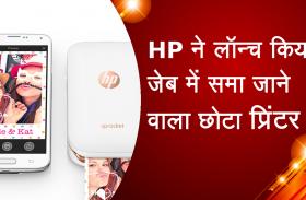 HP ने लांच किया जेब में समा जाने वाला छोटा सा प्रिंटर, देखें वीडियो