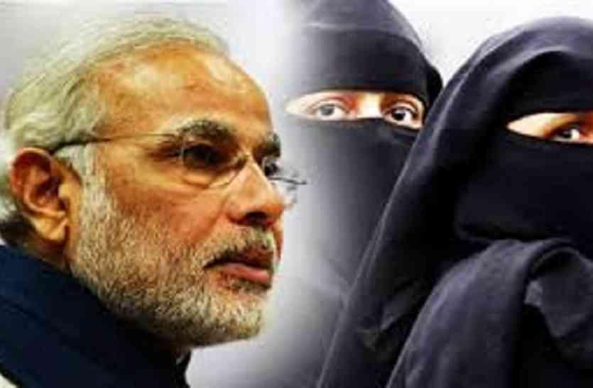 पीएम मोदी के मुस्लिम महिला से संवाद कार्यक्रम पर संशय के बादल