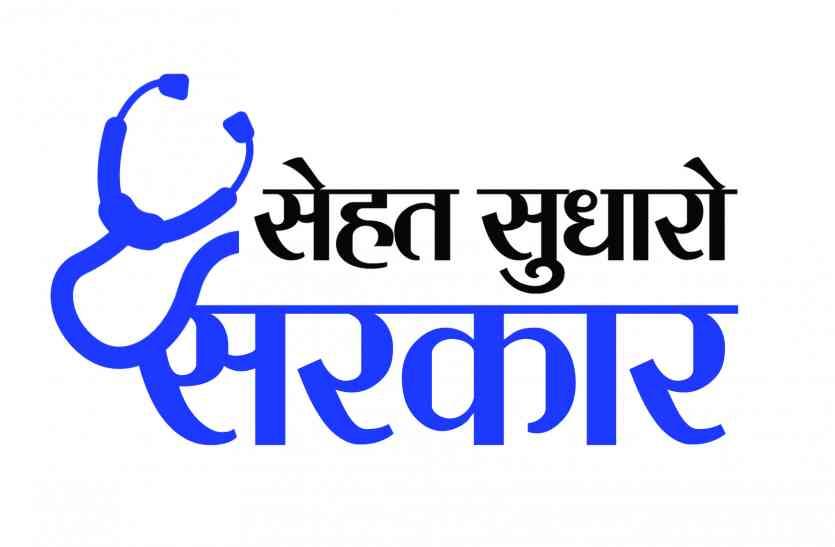 Jaisalmer Campaign- #sehatsudharosarkar विधायक का गांव फिर भी सुविधाओं का अभाव
